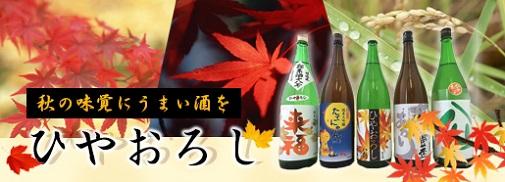 秋の日本酒ひやおろし 地酒通販 日本酒ショップくるみや