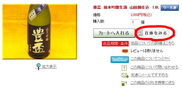 日本酒豊盃の在庫を確認できます。日本酒通販 日本酒ショップくるみや