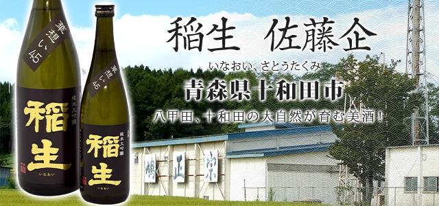 十和田の地酒 鳩正宗 稲生 佐藤企 日本酒ショップくるみや