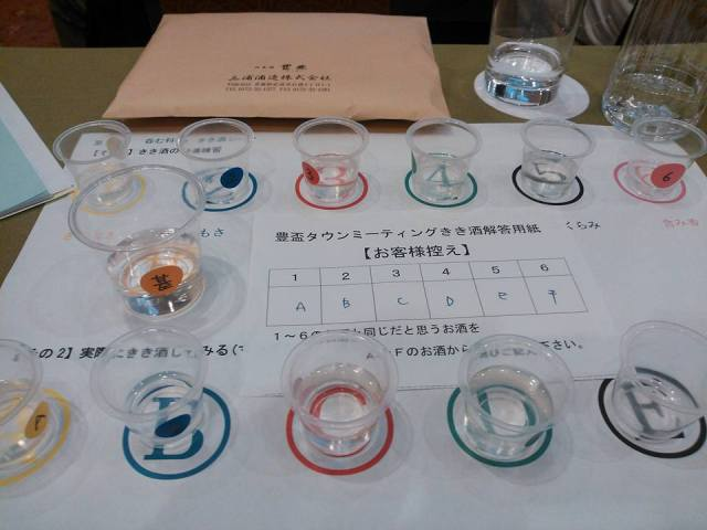 豊盃タウンミーティング2015 日本酒ショップくるみや