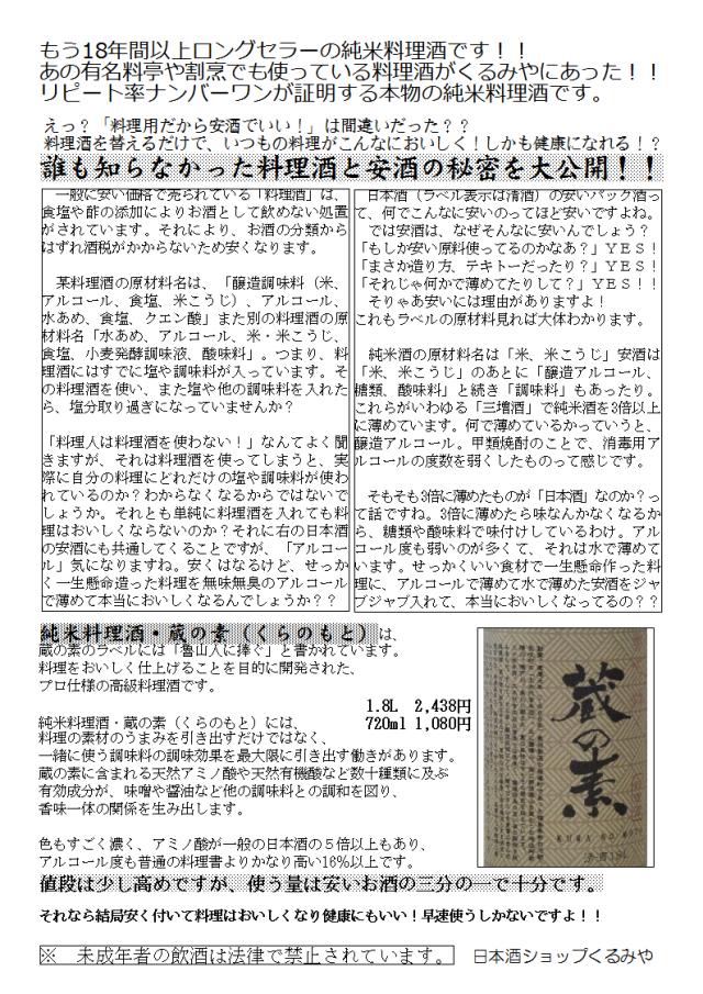誰も知らなかった料理酒と安酒の秘密を大公開 日本酒ショップくるみや