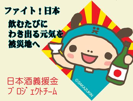 義援金付日本酒 東日本大震災への義援金を寄付できる日本酒通販