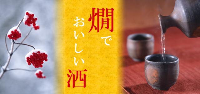 お燗の美味しい酒 日本酒ショップくるみや