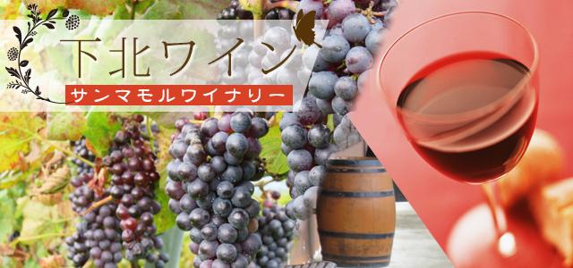 下北ワイン 日本酒ショップくるみや
