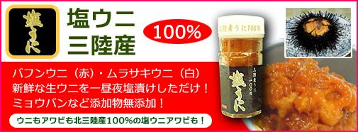 日本酒の肴に北三陸産100% ミョウバン無添加の塩ウニ通販です。日本酒ショップくるみや