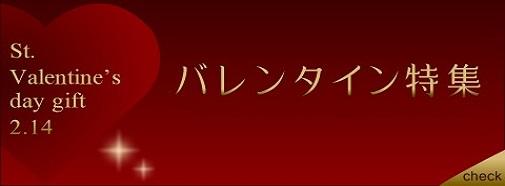 バレンタイン特集 日本酒通販 日本酒ショップくるみや